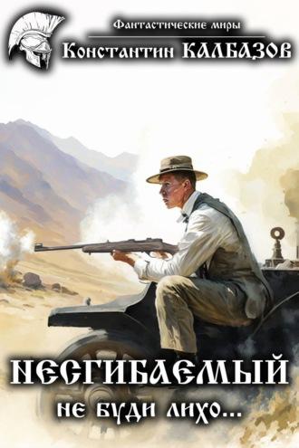 Константин Калбазов, Несгибаемый. Не буди лихо…