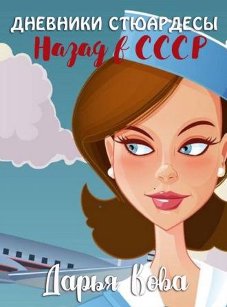 Дарья Кова, Дневники стюардессы. Назад в СССР