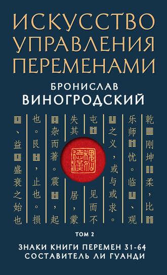 Бронислав Виногродский, Искусство управления переменами. Том 2. Знаки Книги Перемен 31–64