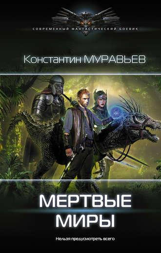 Константин Муравьёв, Мертвые миры