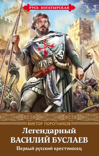 Виктор Поротников, Легендарный Василий Буслаев. Первый русский крестоносец