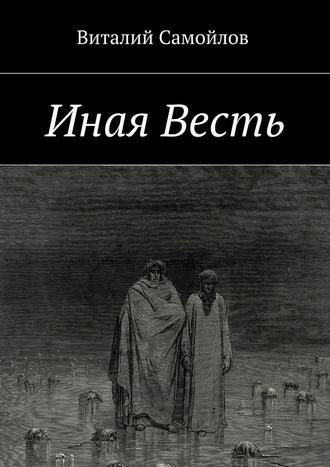 Виталий Самойлов, Иная Весть