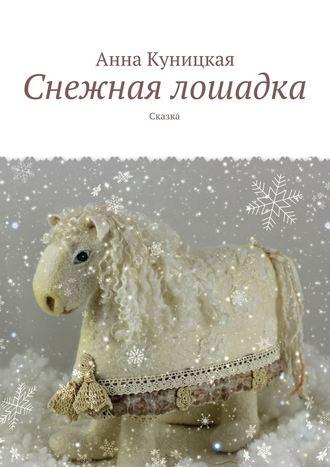 Анна Куницкая, Снежная лошадка. Сказка