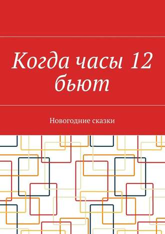 Дмитрий Новоселов, Виктория Дьяконова, Когда часы 12 бьют. Новогодние сказки