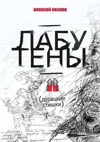 Алексей Козлов, Лабутены. Дурацкие стишки