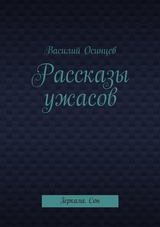 Василий Осинцев, Рассказы ужасов. Зеркала. Сон