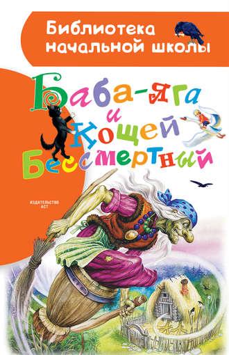 Народное творчество (Фольклор), Баба-яга и Кощей Бессмертный (сборник)