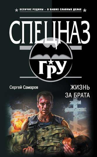 Сергей Самаров, Жизнь за брата