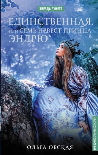 Ольга Обская, Единственная, или Семь невест принца Эндрю