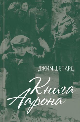 Джим Шепард, Книга Аарона