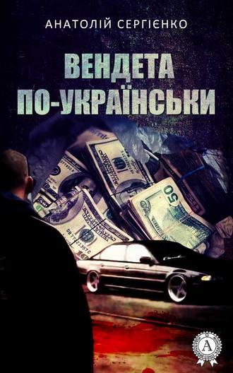 Анатолій Сергієнко, Вендета по-українськи