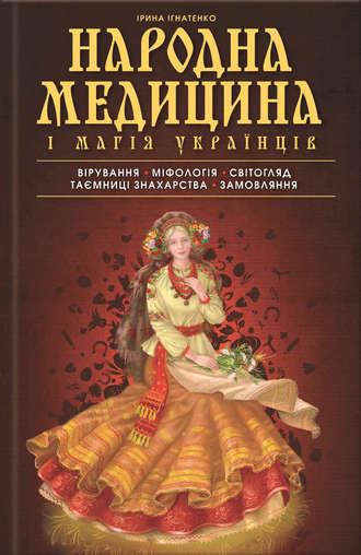 Ірина Ігнатенко, Народна медицина і магія українців