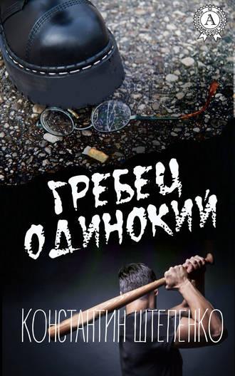 Константин Штепенко, Гребец одинокий
