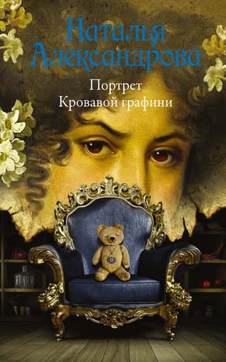 Наталья Александрова, Портрет Кровавой графини