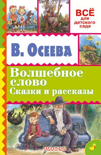 Валентина Осеева, Волшебное слово. Сказки и рассказы