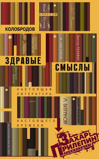Алексей Колобродов, Здравые смыслы. Настоящая литература настоящего времени