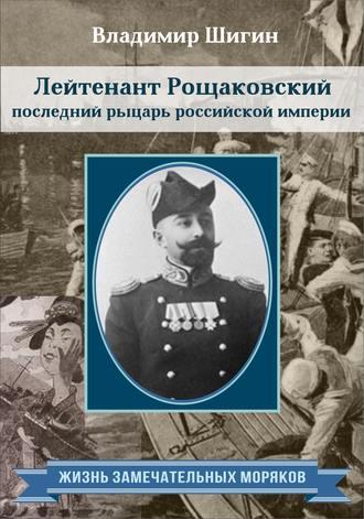 Владимир Шигин, Лейтенант Рощаковский – последний рыцарь российской империи