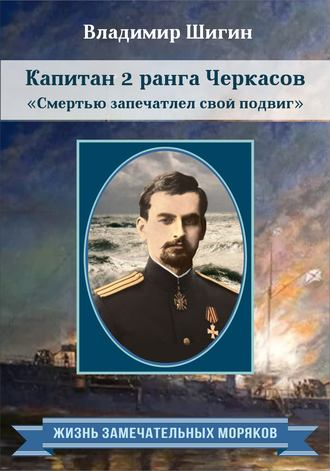 Владимир Шигин, Капитан 2 ранга Черкасов. Смертью запечатлел свой подвиг