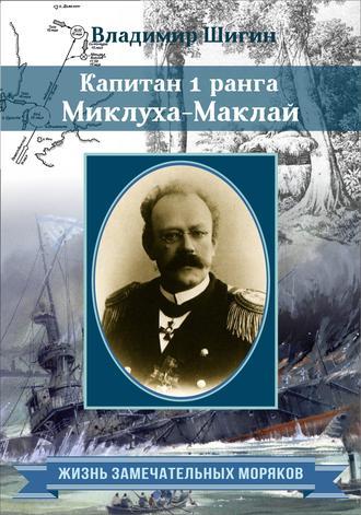 Владимир Шигин, Капитан 1 ранга Миклуха-Маклай