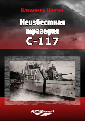 Владимир Шигин, Неизвестная трагедия С-117