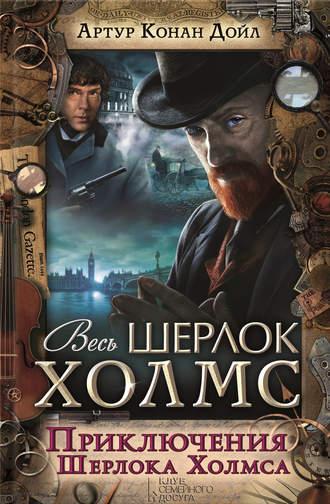 Артур Дойл, Приключения Шерлока Холмса