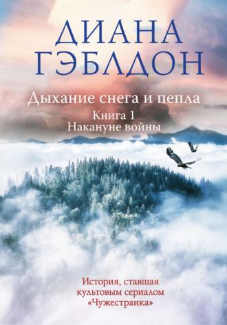 Диана Гэблдон, Дыхание снега и пепла. Книга 1. Накануне войны