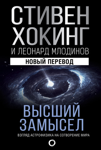 Леонард Млодинов, Стивен Хокинг, Высший замысел