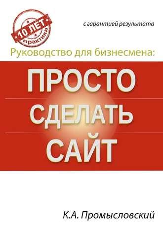 Константин Промысловский, Руководство для бизнесмена: просто сделать сайт