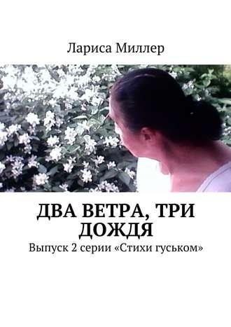 Лариса Миллер, Два ветра, три дождя. Выпуск 2 серии «Стихи гуськом»