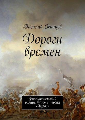 Василий Осинцев, Дороги времен. Фантастический роман. Часть первая «Изгои»