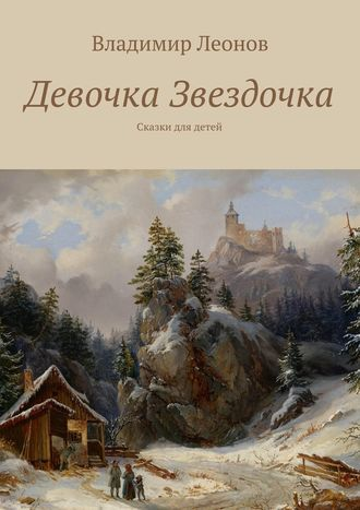 Владимир Леонов, Девочка Звездочка. Сказки для детей