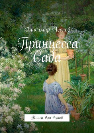 Владимир Леонов, Принцесса Сада. Книга для детей