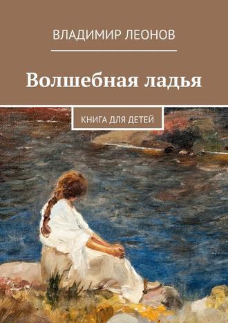 Владимир Леонов, Волшебная ладья. Книга для детей