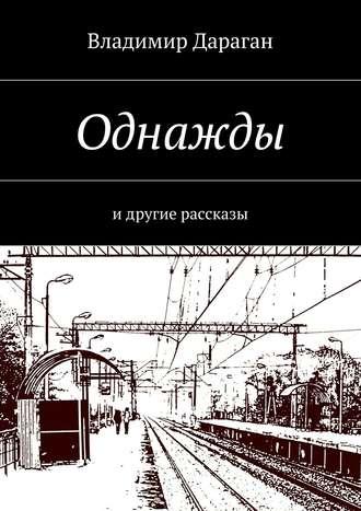 Владимир Дараган, Однажды. идругие рассказы