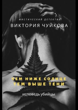 Виктория Чуйкова, Раз, два, три, четыре… Рассказать то, что так тщательно скрываешь всю жизнь, открыться, поделиться– исповедаться!
