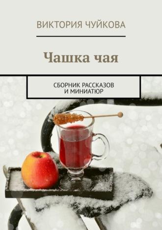 Виктория Чуйкова, Чашкачая. Сборник рассказов иминиатюр