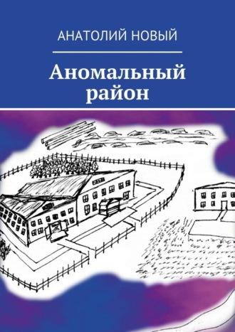 Анатолий Новый, Аномальный район