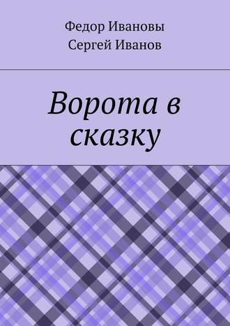 Федор Ивановы, Сергей Иванов, Ворота в сказку