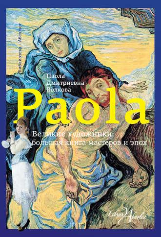 Паола Волкова, Великие художники: большая книга мастеров и эпох