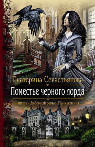 Екатерина Севастьянова, Поместье черного лорда