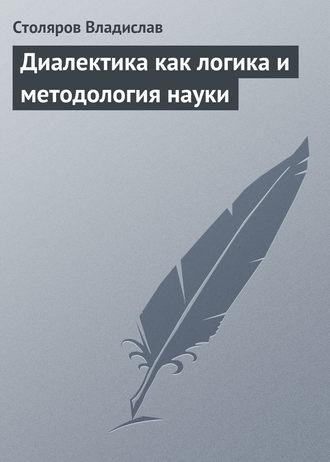 Владислав Столяров, Диалектика как логика и методология науки