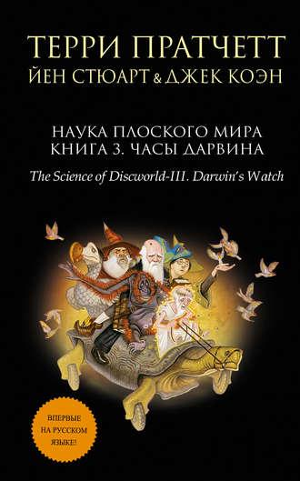Терри Пратчетт, Йен Стюарт, Наука Плоского мира. Книга 3. Часы Дарвина