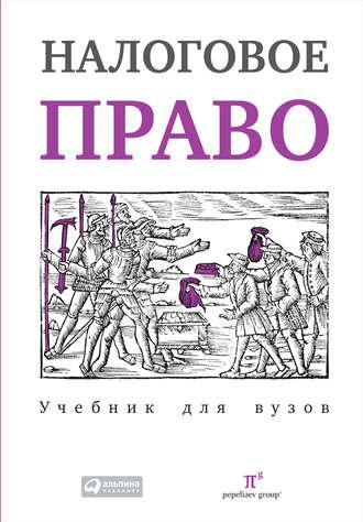 Сергей Пепеляев, Владимир Фокин, Налоговое право: Учебник для вузов