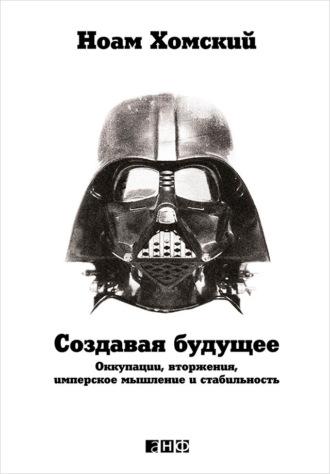 Ноам Хомский, Создавая будущее: Оккупации, вторжения, имперское мышление и стабильность