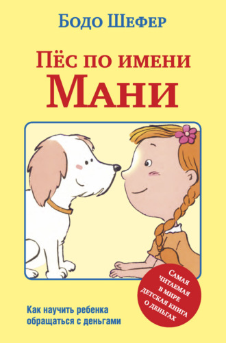 Бодо Шефер, Пёс по имени Мани