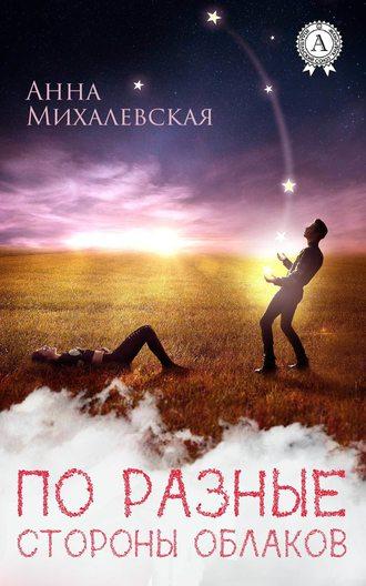 Анна Михалевская, По разные стороны облаков