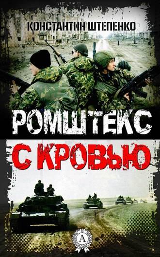 Константин Штепенко, Ромштекс с кровью