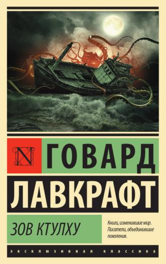 Говард Лавкрафт, Зов Ктулху (сборник)