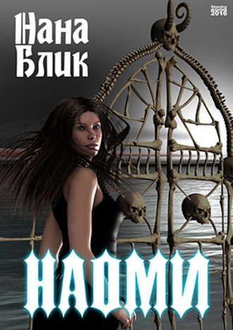 Нана Блик, Наоми