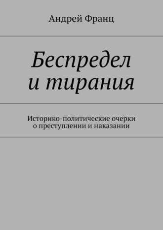 Андрей Франц, Беспредел итирания. Историко-политические очерки опреступлении инаказании
